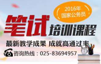 2015年江苏公务员考试培训