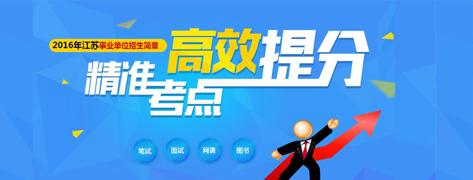 江苏事业单位考试培训辅导