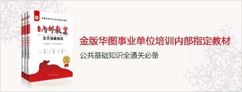 江蘇事業單位考試圖書