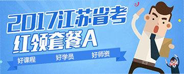 2017江苏省考红领套餐A