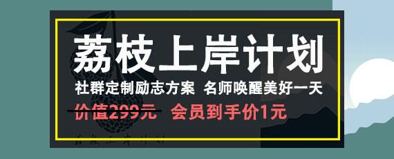 2017江苏省考荔枝上岸计划