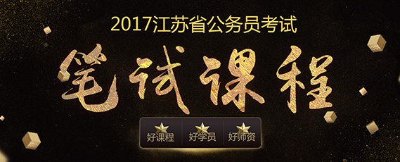 2017江苏省考笔试课程