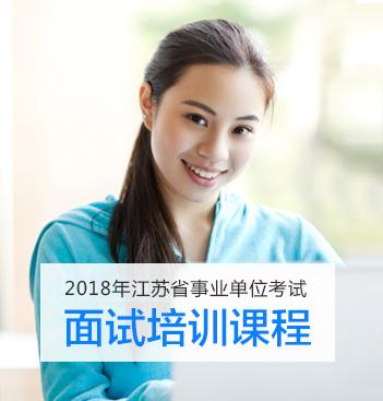 江苏事业单位考试