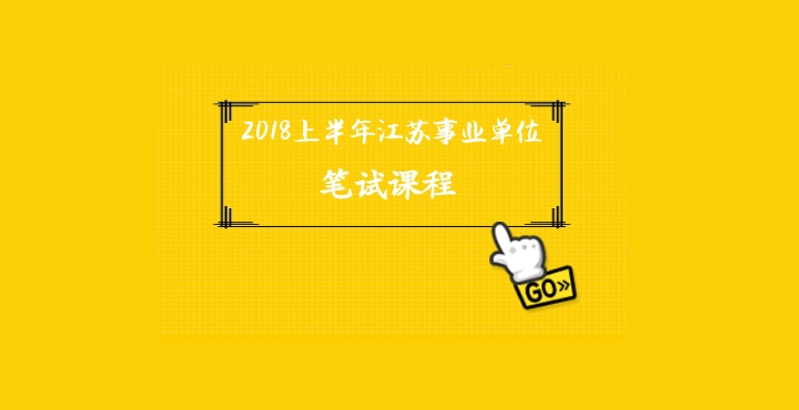 江苏事业单位笔试课程