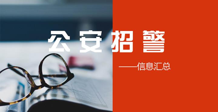 word公安背景图片素材