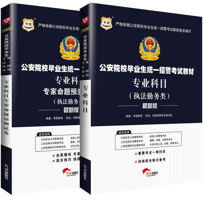 2014年四川招警考试_上海招警考试科目-2015上海警察学员招考的考试科目有哪些?