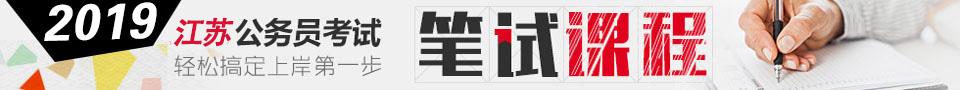 2018江苏省考笔试课程